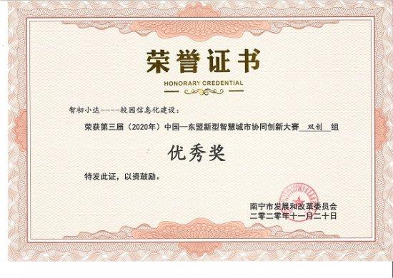 实至名归-智初小达项目荣获创新大赛优秀奖
