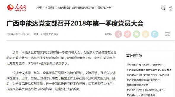 人民网:betvlctor伟德 中文版bv伟德 app达党支部召开2018年第一季度党员大会
