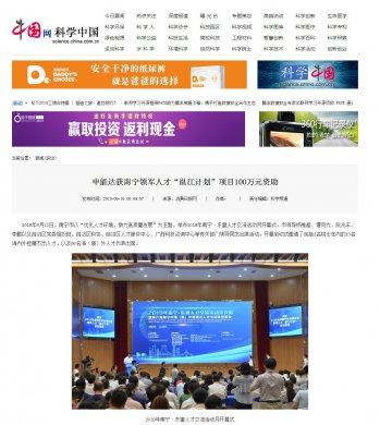 """中国网:bv伟德 app达获南宁领军人才""""邕江计划""""项目100万元资助"""