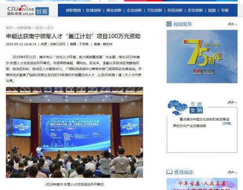 """国际在线:bv伟德 app达获南宁""""邕江计划""""项目100万元资助"""