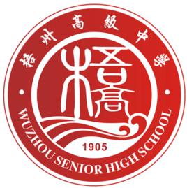 梧州高级中学智慧校园项目