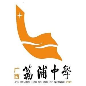 荔浦中学智慧校园项目