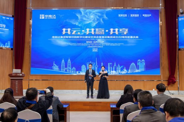 智慧校园数字化建设交流会暨成立22周年庆典