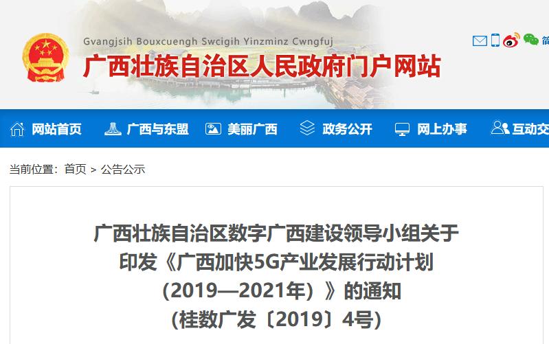 betvlctor伟德 中文版加快5G产业发展行动计划 (2019—2021年)