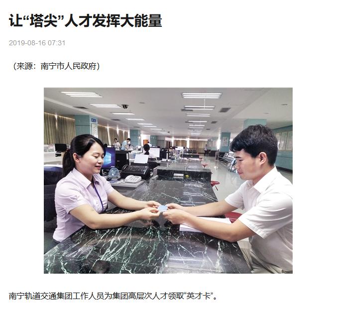 """南宁日报:让""""塔尖""""人才发挥大能量"""