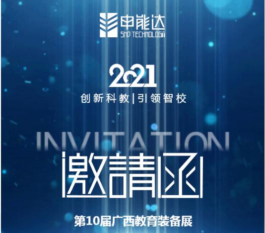 bv伟德 app达第10届betvlctor伟德 中文版教育装备展邀请函